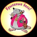 Друг и партнер - крысиные бега